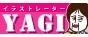 イラストレーター YAGI
