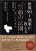 """""""世界No.1執事が教える"""