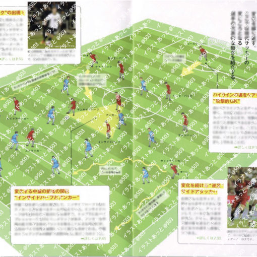 サッカー ワールドカップ イラスト
