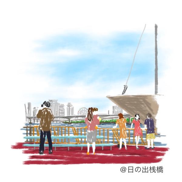 日の出桟橋,ipadで描いた,風景画