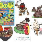 道の駅 コスミック出版 完全ガイドブック