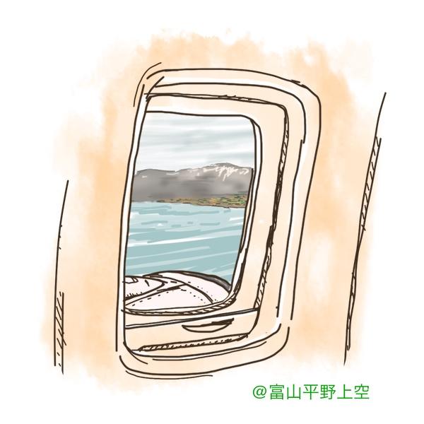 富山平野 富山県 ipadで描いた 風景画