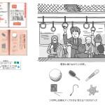 男の速効ツボ73(双葉社)掲載