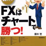 表紙 FXはチャートで勝つ! (自由国民社)