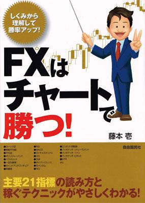 FXはチャートで勝つ!