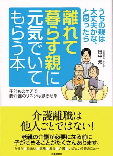 離れて暮らす親に元気でいてもらう本