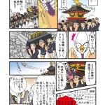 日本文化紹介漫画 第三話