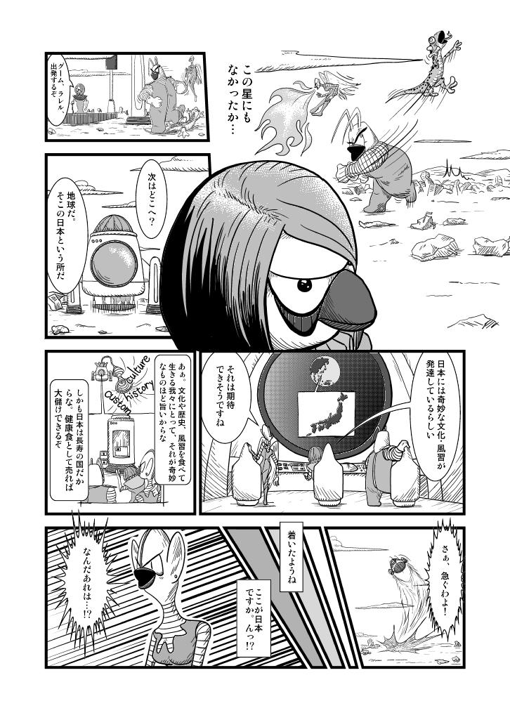 日本文化紹介 マンガ