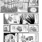 日本文化紹介漫画 第二話