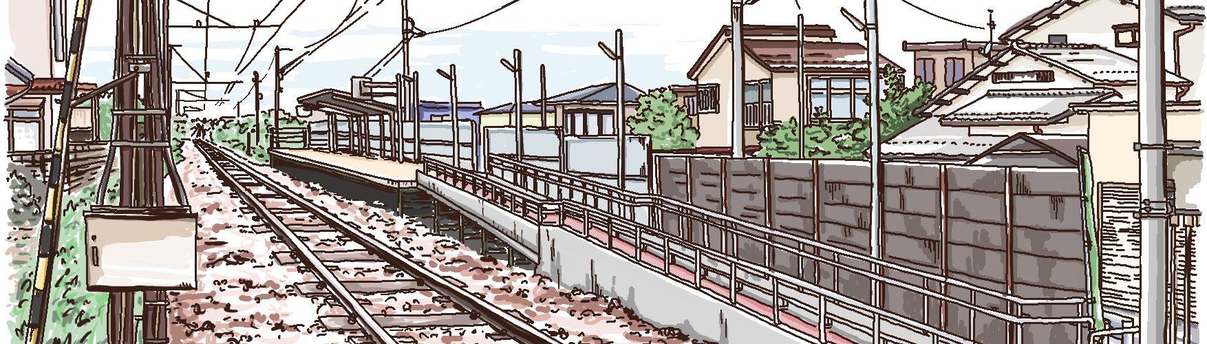 新庄田中駅 風景画 ipadPro