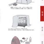 →3頭身イラスト