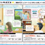 NTT東日本 フレッツ光パンフ