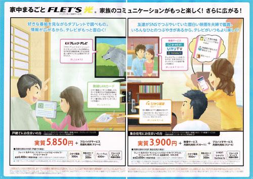 NTT東日本,フレッツ光パンフ